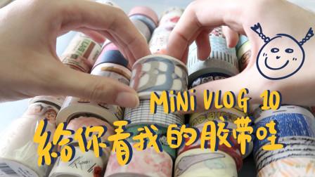 MINI VLOG 10 给你看我的胶带哇,手帐小白胶带购买建议
