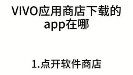 VIVO应用商店下载的app在哪