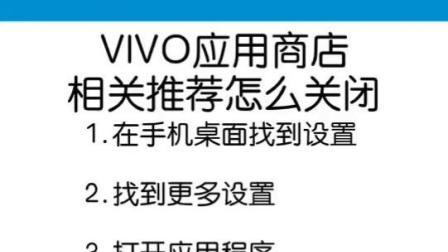 VIVO应用商店相关推荐怎么关闭