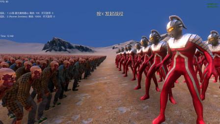 史诗战争模拟器:100个赛文奥特曼VS一万只丧尸,会怎样?