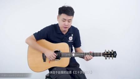 赵雷《三十岁的女人》吉他弹唱教学——小磊吉他出品
