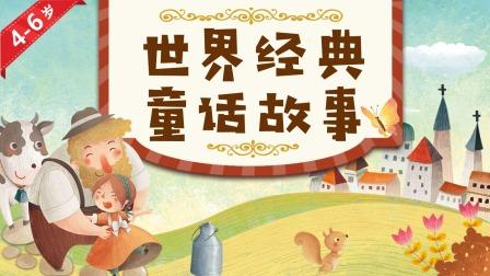 世界经典童话故事 高傲的驴子