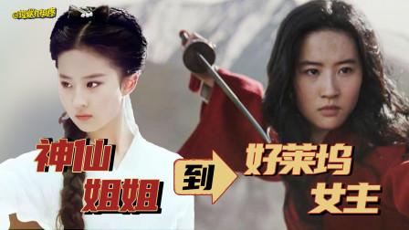 """""""票房毒药""""刘亦菲,这次能靠好莱坞翻身吗?"""