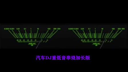 汽车DJ重低音串烧加长版