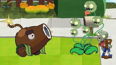 植物大战僵尸之僵尸的脑袋终于开窍了,能打败植物吗?