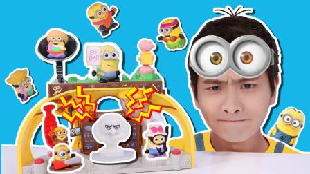 小黄人们来了Mineez德鲁的秘密基地玩具情景剧游戏