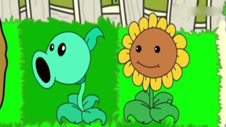 植物大战僵尸:椰子加农炮帮助向日葵豌豆射手打败光头僵尸