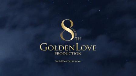 GoldenLove Production 8周年视频集锦