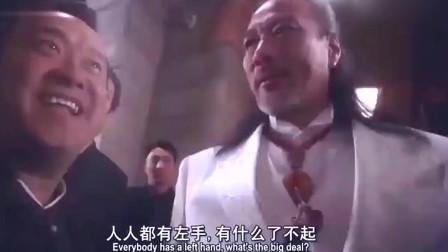 香港黑帮电影 黑社会老大聚会全都很嚣张 这位老大一出场他们立马怂了。