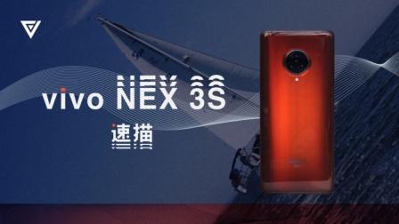 【爱否速描】vivo NEX 3S,神肖酷似的外表下到底差别在哪?
