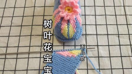 婴儿毛线宝宝鞋花样教程,粉色6针黄色5针,压线窍门进来看看编织花样大全图