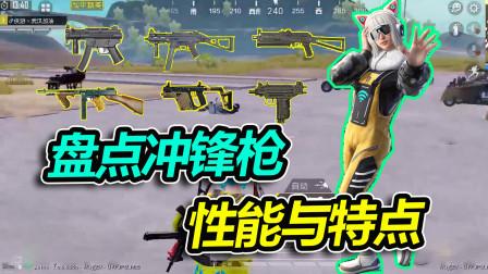 和平精英:盘点冲锋枪的性能与特点,原来它才是最强的