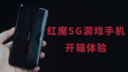 红魔5G手机开箱:144Hz屏幕丝般流畅/外观及结构重新设计