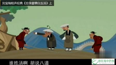 刘宝瑞 相声经典《 珍珠翡翠白玉汤 》上