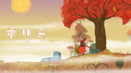 【口袋】重明鸟EP1:国风休闲解谜