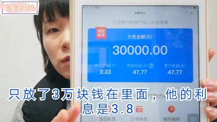 18万分别存进微信,百度和网商银行,哪个利息更高?网络理财平台应该怎么选?