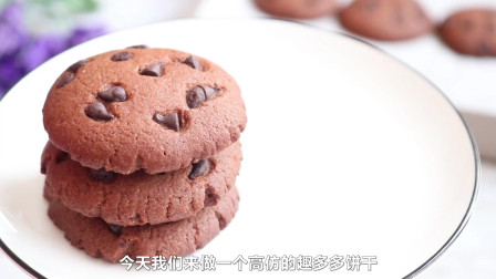 想吃饼干自己做,酥脆香甜简单快手,孩子吃了还想吃,真解馋!