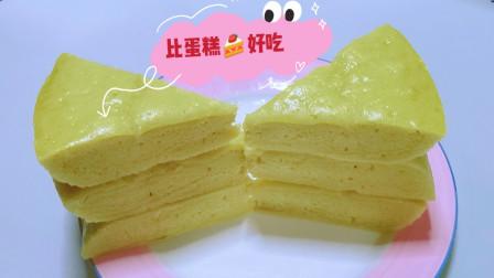 教你做发糕,不放泡打粉,超级健康美味,柔软香甜比蛋糕好吃