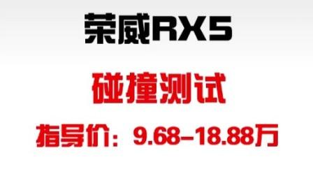 2016款 荣威RX5碰撞测试