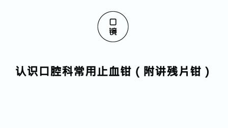 【器械篇】认识口腔科常用止血钳(附带讲解残片钳)