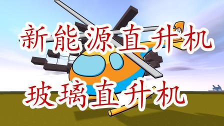 迷你世界 玻璃武装直升机 跟大胖鱼一样 飞鱼直升机