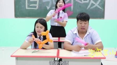 王小九:老师让用气球做手工,没想学渣做出一个带尾巴的烤肠