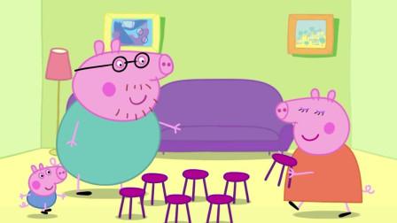 抢椅子游戏开始了 谁没有抢到椅子呢?小猪佩奇游戏