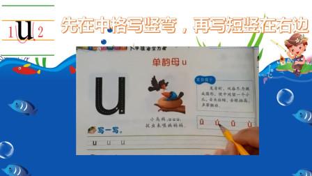 汉语拼音u的写法:一分钟学写拼音