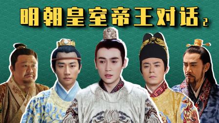 明朝皇室帝王对话(第2集):朱祁钰大战朱祁镇