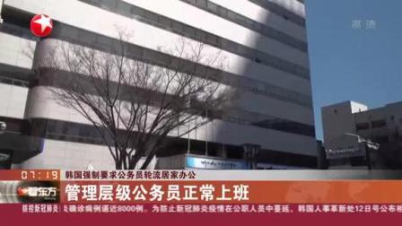 韩国确诊病例逼近8000里,防止蔓延,强制要求公务员轮流居家办公
