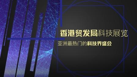 未来科技尽在香港贸发局科技展览