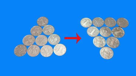 如何只移动3枚硬币,才能让三角形倒转过来?原来方法这么简单