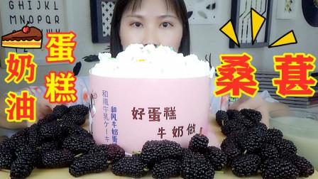 桑葚水果蛋糕,奶油超多,甜的冒泡泡【吃播大白】