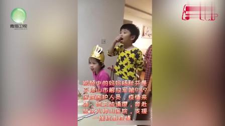 爸爸妈妈一线抗疫,视频给女儿过生日,兄妹二人的愿望感人