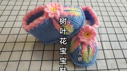 宝宝鞋鞋面的小花朵怎么钩,一来一会,掌握这个技巧很重要花样图片