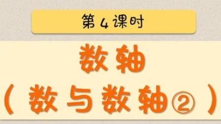 上海市中小学网络教学课程 五年级 数学:数轴(数与数轴二)