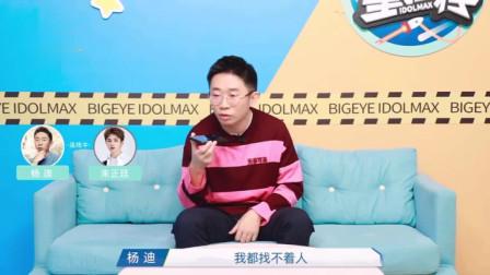 【朱正廷】杨迪哥专访电话连线#5000块说转就转的豪爽阔少朱正廷#