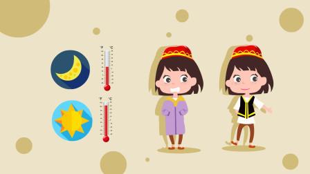 同学们,你知道新疆的夏天为什么要早穿皮袄午穿纱吗?