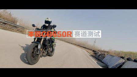 本田 CB650R 赛道测试 231 【LongWay摩托志】