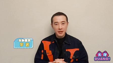 """《大牌DUANG! 》罗晋 :""""徐姑姑""""台前幕后二三事"""
