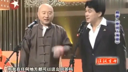 小品演员陈佩斯,朱时茂说相声《学说上海话》,经典中的经典!