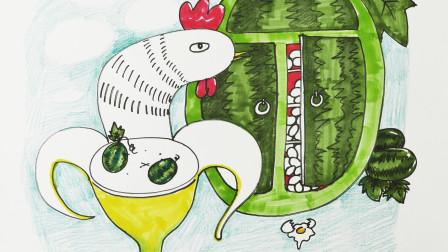 创意儿童画:你看到的水果可能不是水果
