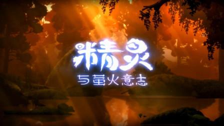 【肯尼】直播回顾 奥日 精灵与萤火意志 Day1 P1