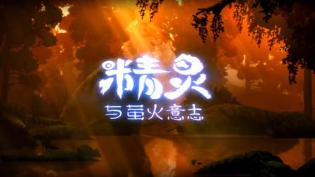 【肯尼】直播回顾 奥日 精灵与萤火意志 Day1 P2