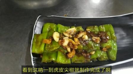 """厨师长教你""""虎皮青椒""""正确做法,简单家常不油炸,下饭又开胃"""