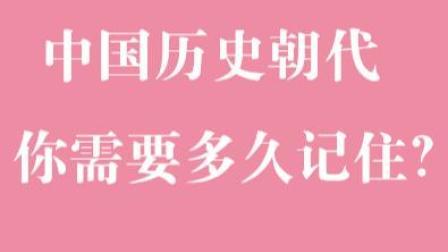 作为中国人,你知道中国有多少个历史朝代吗?