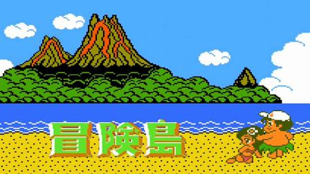 【小握解说】二代高桥的老婆有点特别《FC冒险岛2:马里奥版》最终期