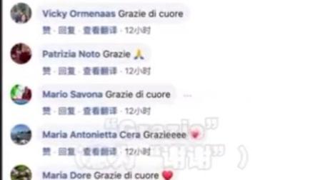 意大利网友刷屏感谢中国使馆,加油,一起抗疫!!