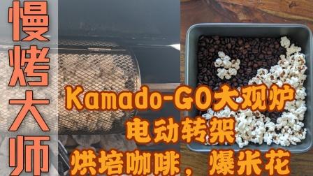 【慢烤大师】智能美式BBQ- 电动转架烘培咖啡,爆米花