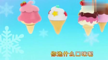 宝宝巴士-机器人做的冰激凌不错吃,种类也非常多,看着口水都流了